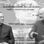 """Jonas Mažintas ir Kazimieras Juraitis: """"Apie prisitaikėlius ir kolaborantus"""""""