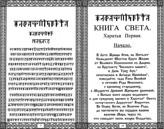 Slavų-arijų vedos Šviesos knyga