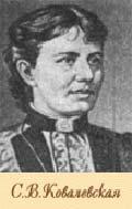 Sofijos Kovalevskajos vidurinė mokykla